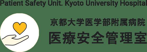 Patient Safety Unit. Kyoto University Hospital 京都大学医学部附属病院 医療安全管理室