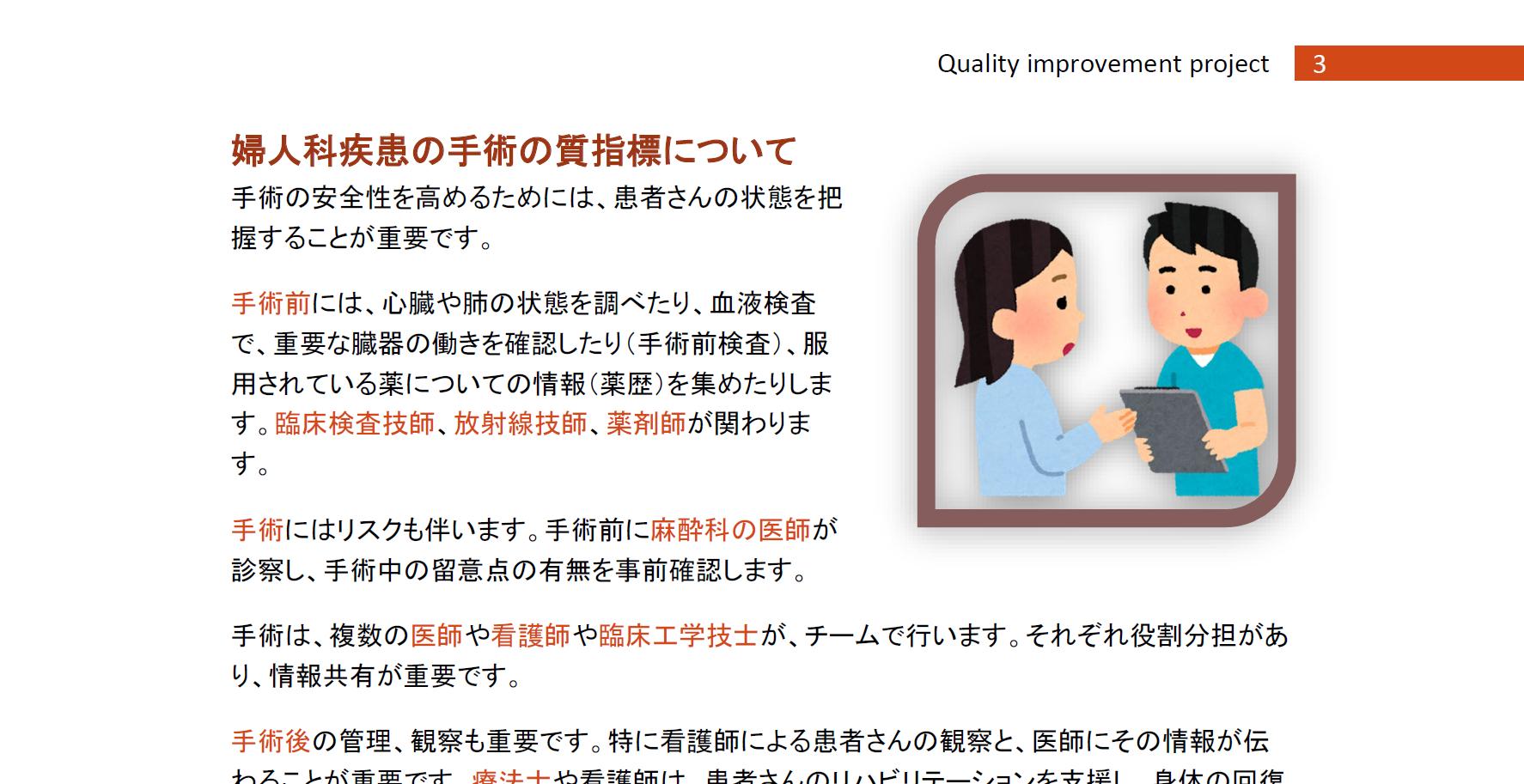 医療の質指標 婦人科